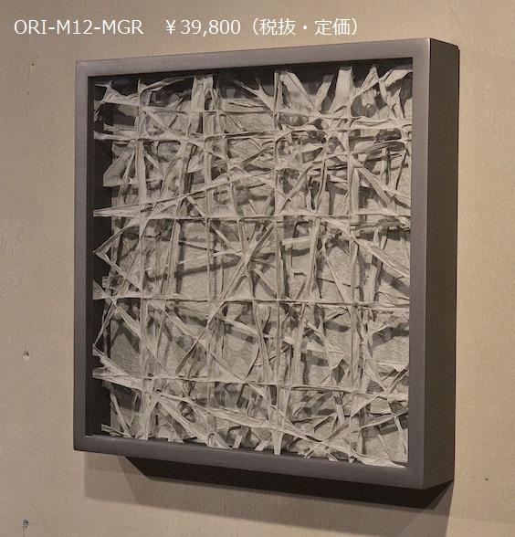 ORI-M12-MGR画像